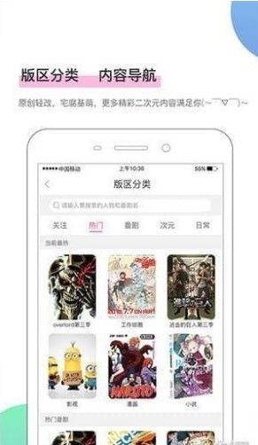 bika漫画官网平台安卓版APP下载图片3