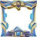 王者荣耀JL冠军头像框生成器 v1.1.3.52