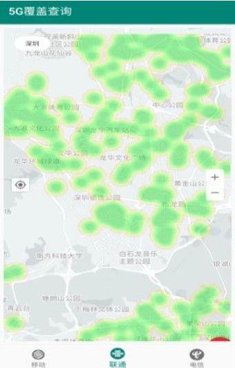 5G覆盖查询APP官网版下载图片2