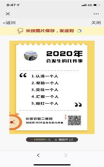 微信2020年会发生的五件事小程序官方测试入口图片1