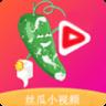 丝瓜视频软件 1.0.1 安卓版