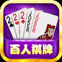 百人棋牌游戏中心 V4.0.3 苹果版