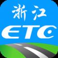 浙江ETC网上自助查询