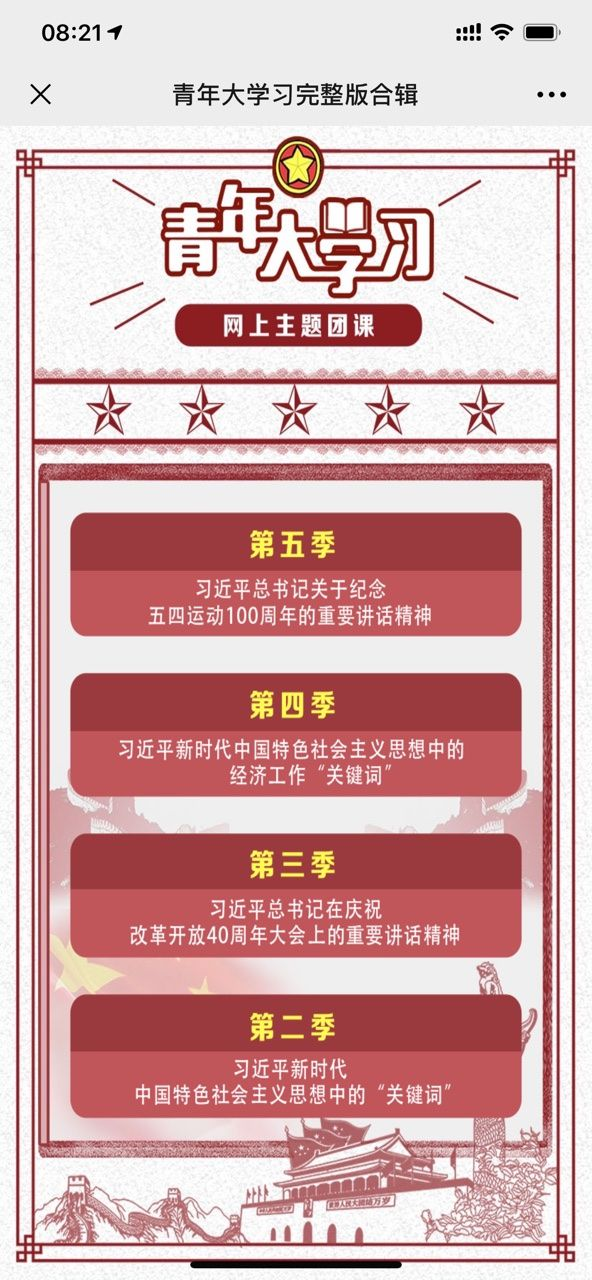 山西省青年大学习第七季第七期答案完整版免费分享地址图片1