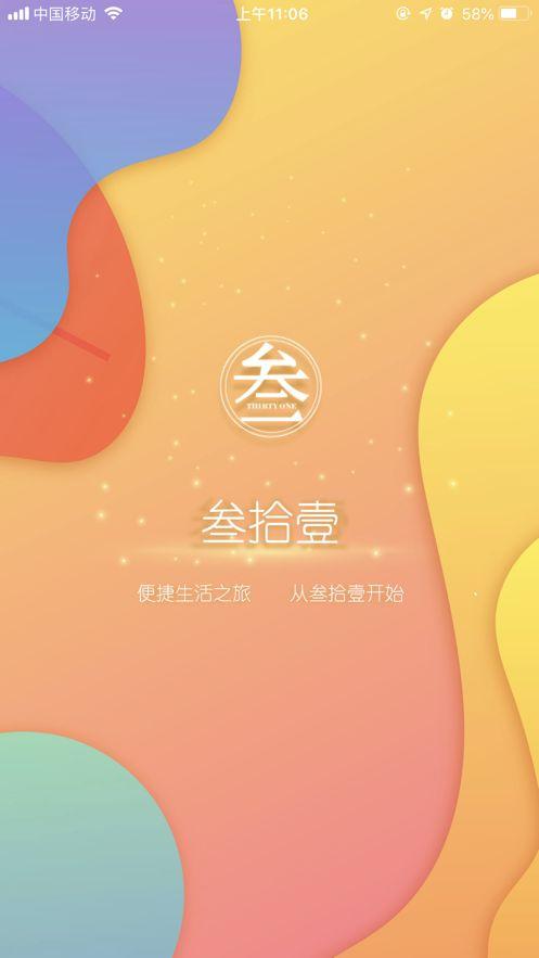 叁拾壹APP苹果版手机平台图片4