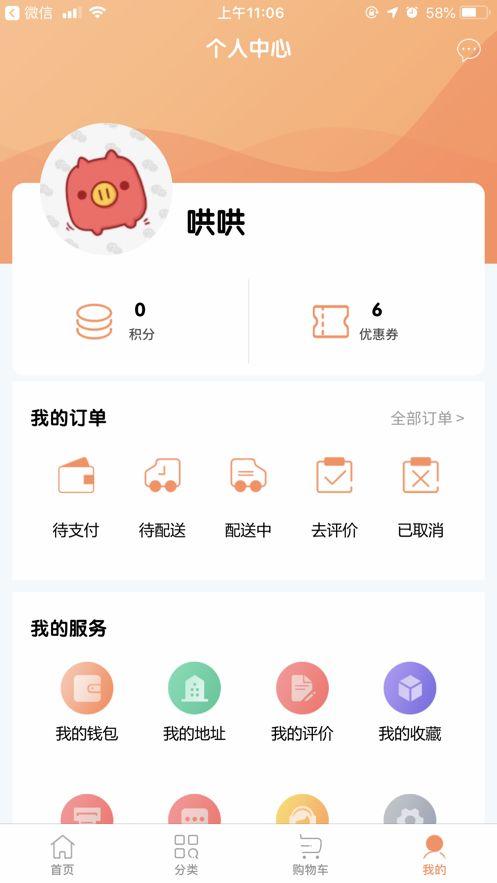 叁拾壹APP苹果版手机平台图片3