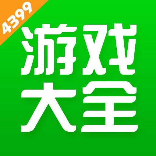 4399游戏盒下载 V5.2.0.31 官方版