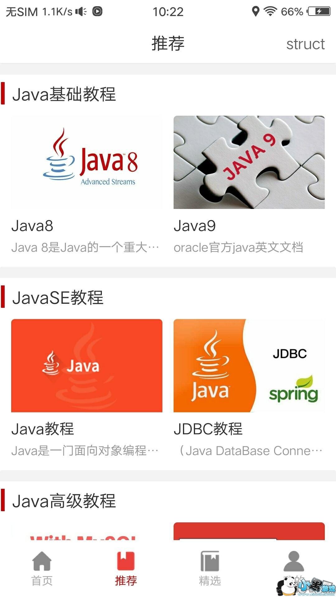 Java编程手册