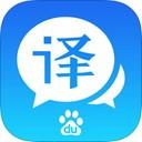 百度翻译下载手机版v8.4.1