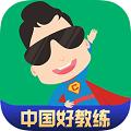 超级教练app安卓免费版