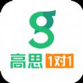 北京高思1对1APP v1.0.0