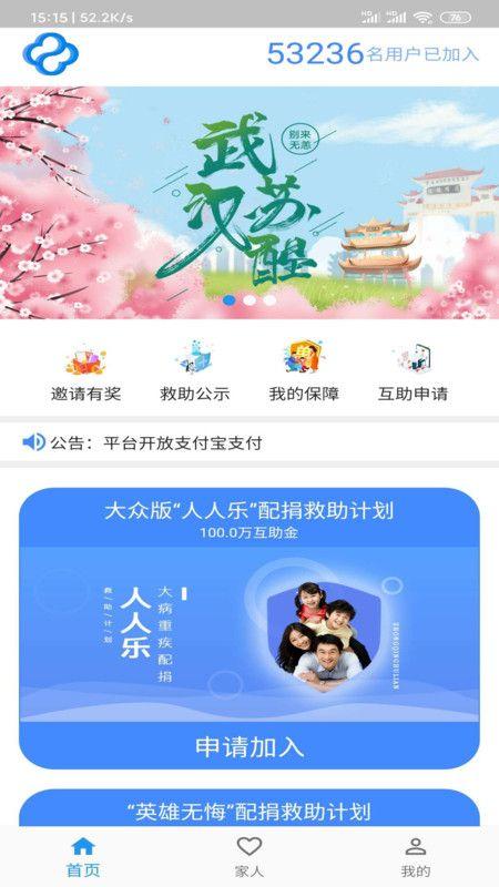 中青互联公益联盟APP手机安卓版图片1