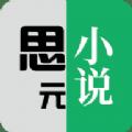 思元小说APP v1.6.3