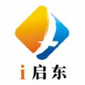 i启东APP V1.01