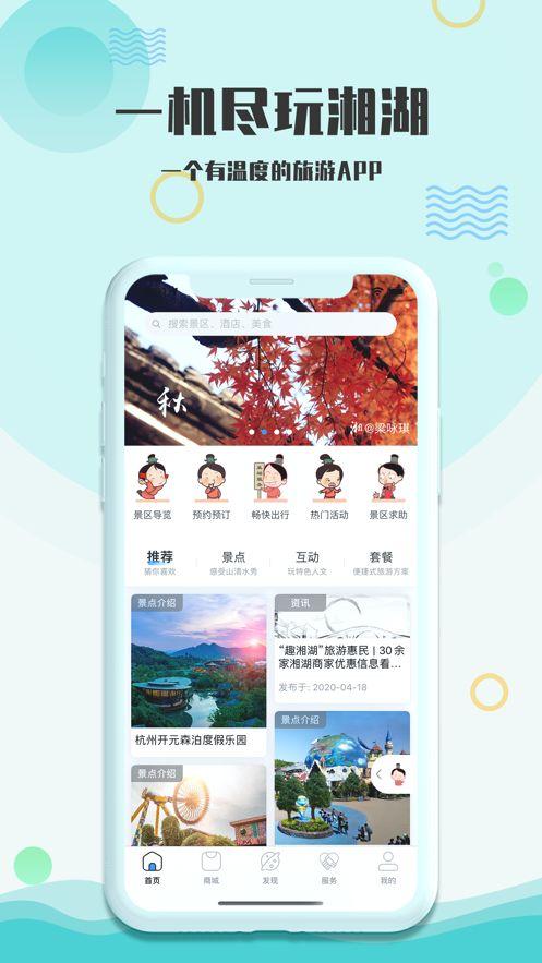 爱游湘湖APP手机客户端图片1