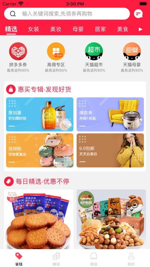 易购APP官方购物平台图片1