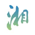 爱游湘湖APP v1.0