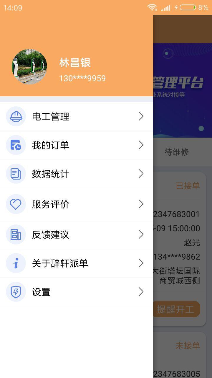 辞轩派单APP安卓版图片1