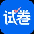 爱作业试卷宝APP v1.0.4