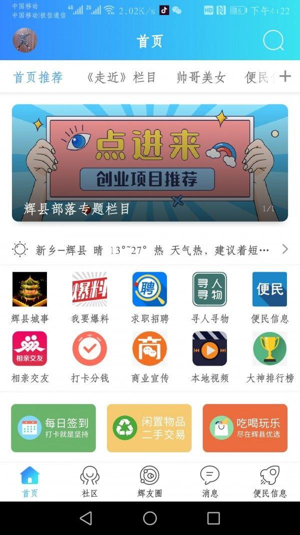 辉县部落新闻APP官方版图片1