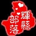 辉县部落APP v1.0.1