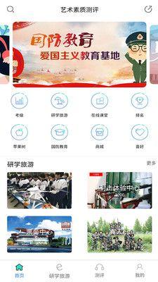 2020辽宁省普通高中学生综合素质评价信息管理平台官网图片1