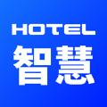 酒店智慧管家APP v1.0