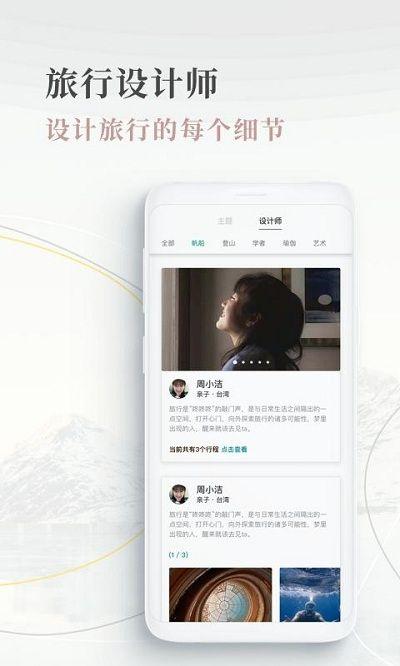 白日梦境APP安卓版图片1