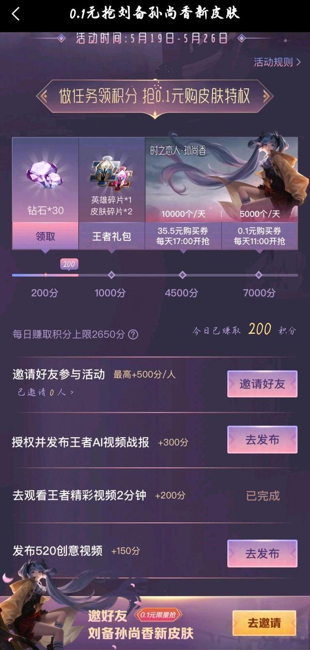 微视0.1元抢刘备孙尚香新皮肤官方活动领取入口图片1