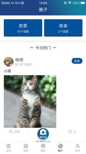 大邑融媒体中心APP手机版图片1
