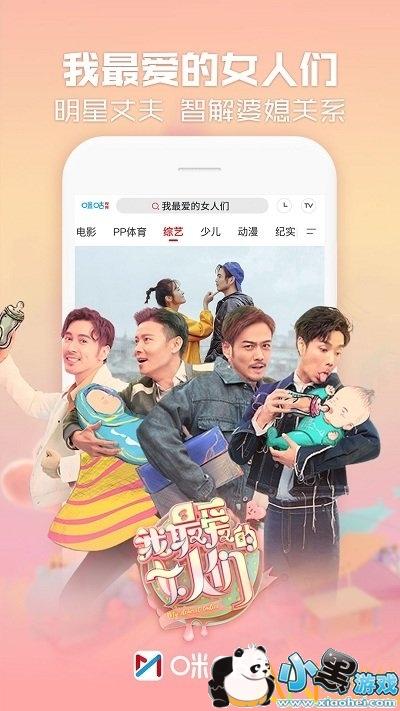咪咕视频app下载安装正版