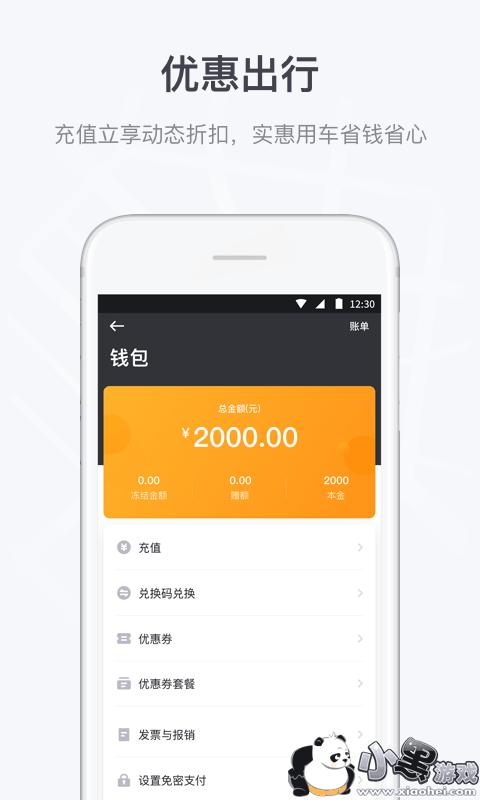 曹操出行app下载安装