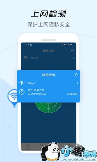 """""""wifi信号增强器app下载安装"""""""