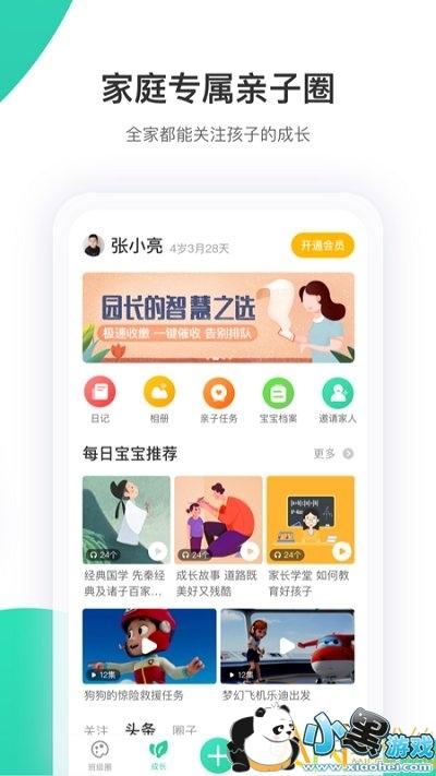 智慧树app下载