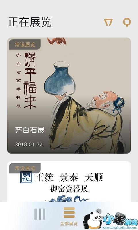 故宫展览手机版