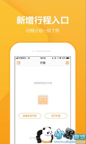 畅途汽车票app