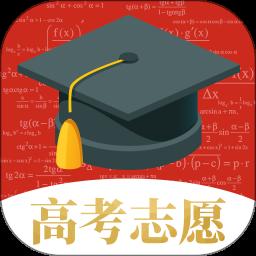 2020高考志愿软件