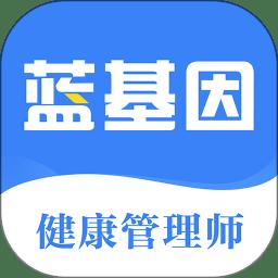 健康管理师app