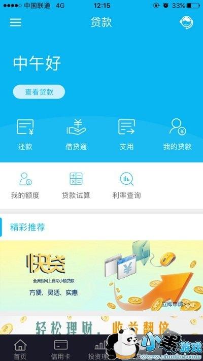 建设银行企业银行app手机版下载