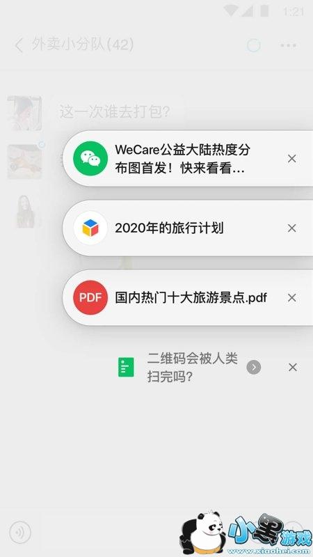 最新微信app下载安装
