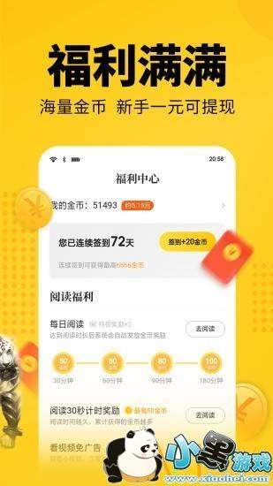 七猫免费小说app下载安装