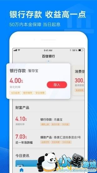 百信银行app官方下载
