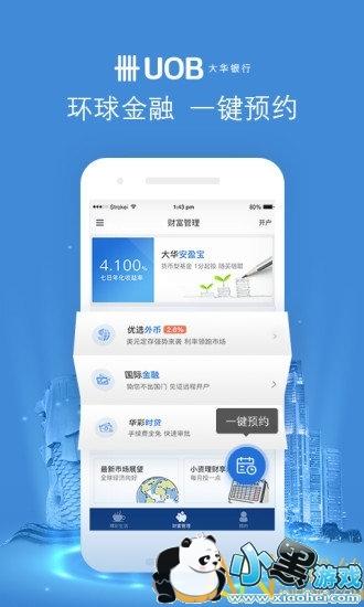 大华直销银行app下载