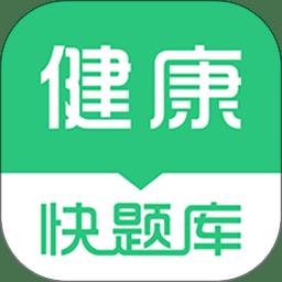 健康管理师快题库app