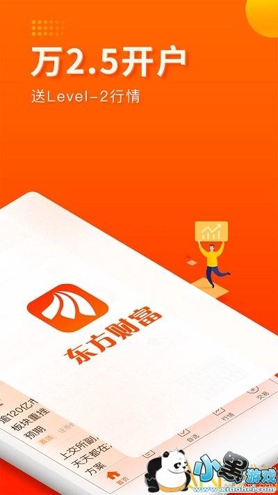 东方财富软件下载