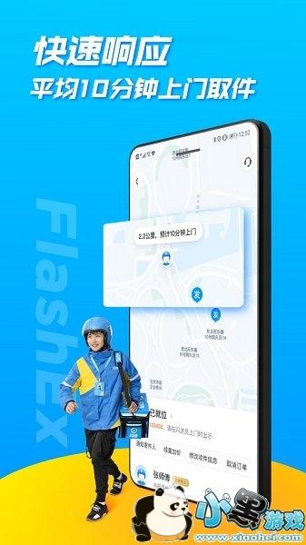 闪送快递app官方版下载安装