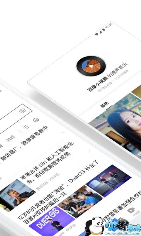 手机百度app官方免费下载安装