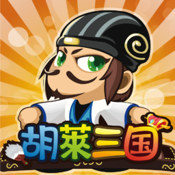 胡莱三国 2.8.0 iOS版