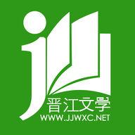 晋江文学城作品库苹果版