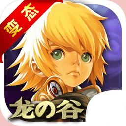 龙之谷破晓奇兵BT版 2.0.0 安卓版
